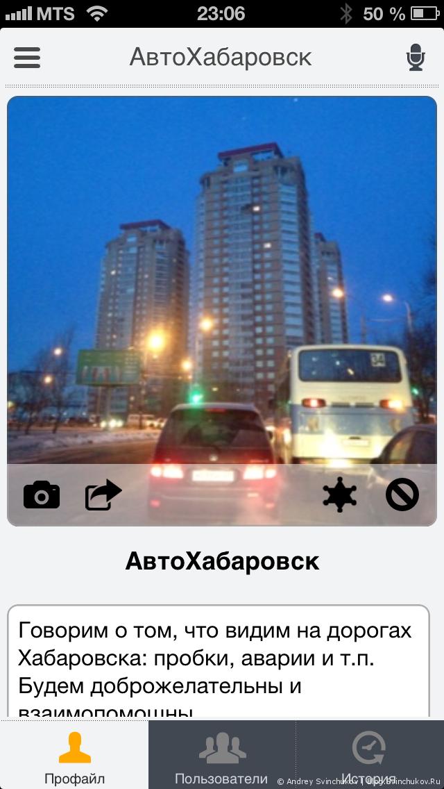 АвтоХабаровск