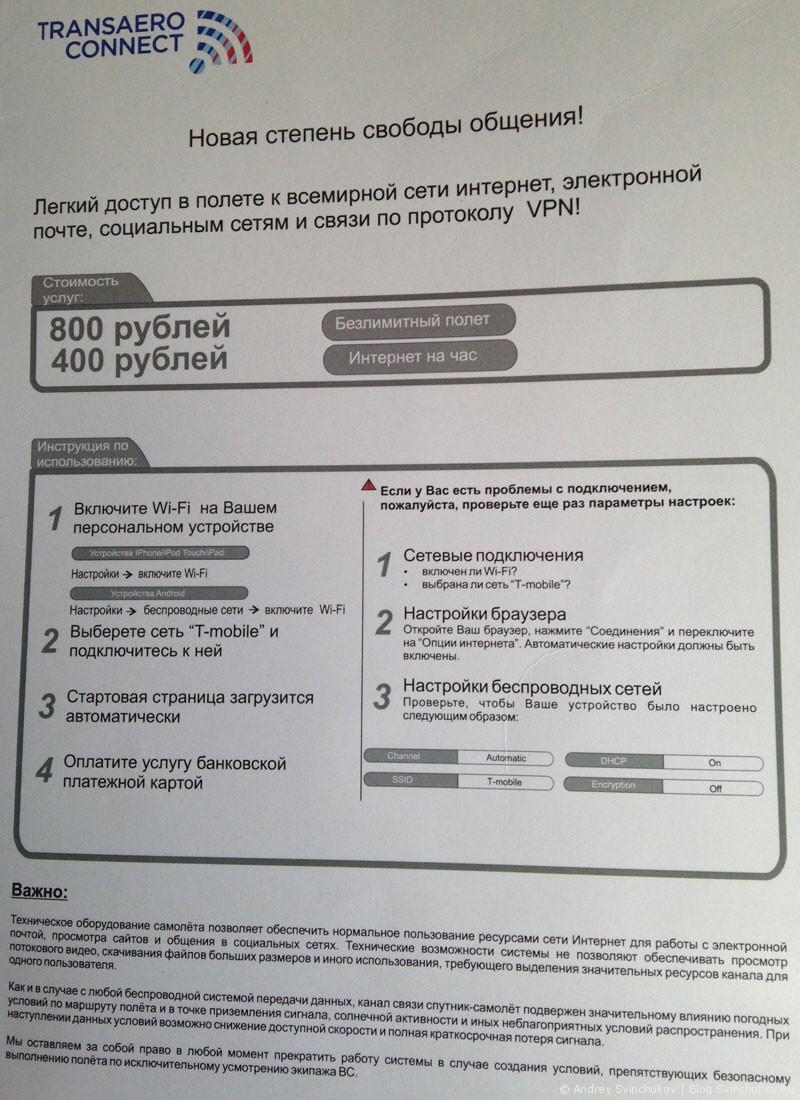 В Интернет с борта самолета Трансаеро