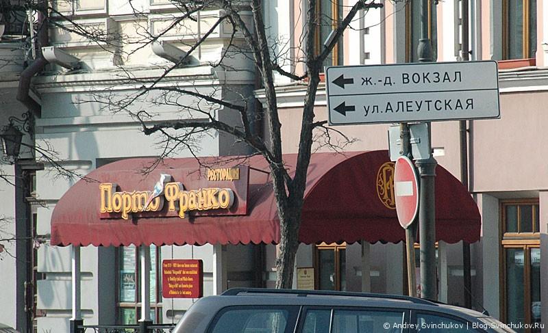 Ресторан Порто-Франко