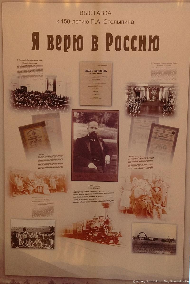 выставки, посвященной 150-летию со Дня рождения П.А.Столыпина.