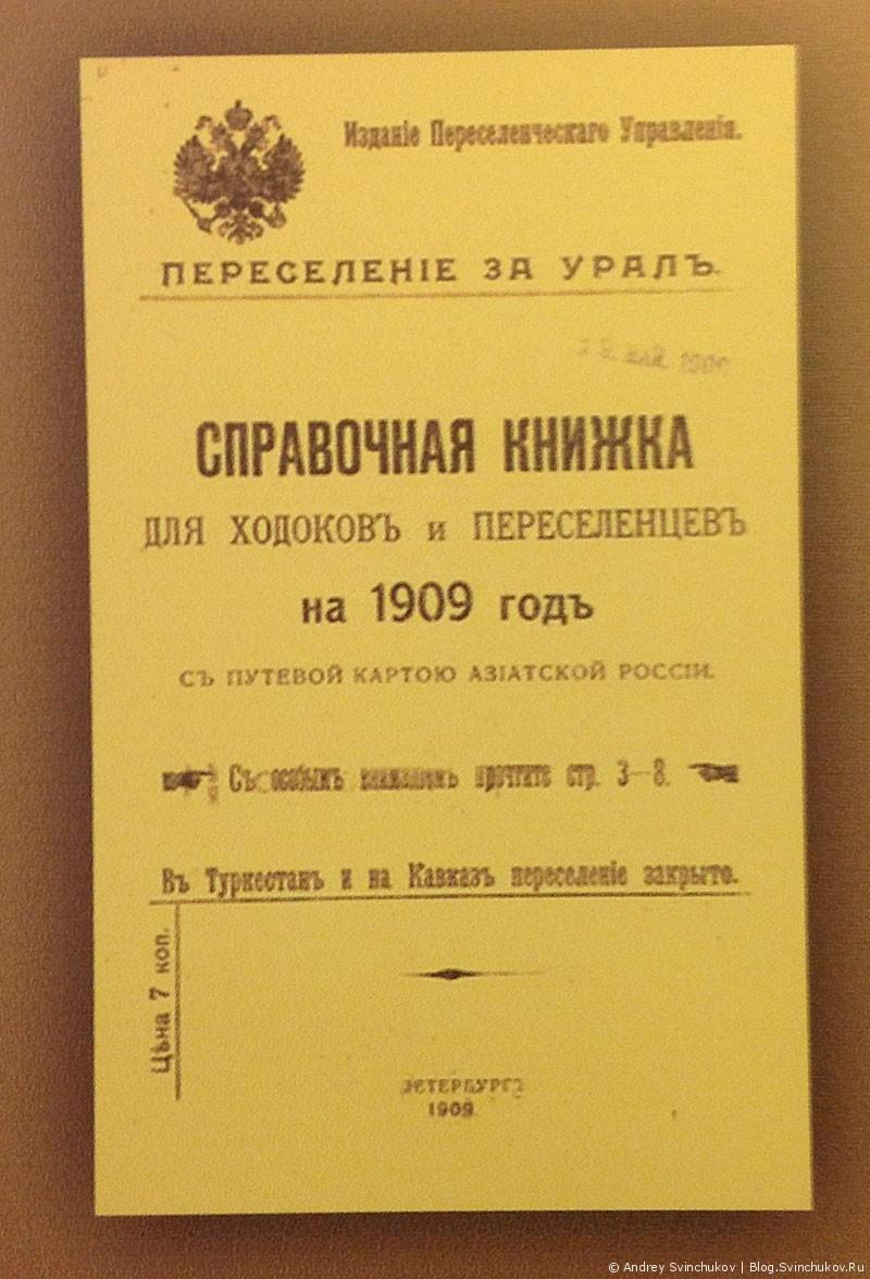 """Выставка """"По дороге на Восток"""""""