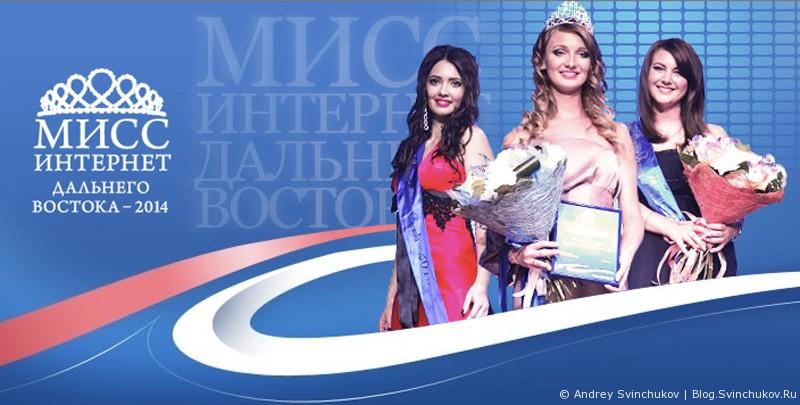 """Победительницы конкурса """"Мисс Интернет Дальнего Востока - 2013"""" на обновленном сайте MissDV.Ru."""