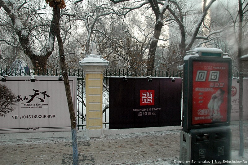 Зимний Харбин