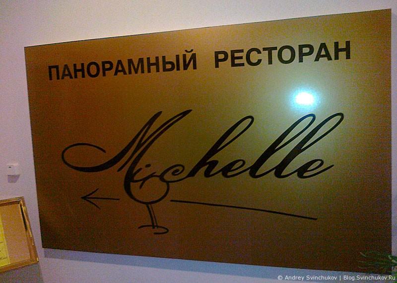Панорамный ресторан Michelle