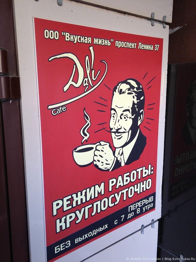 "Кафе ""Dali"" в Якутске"