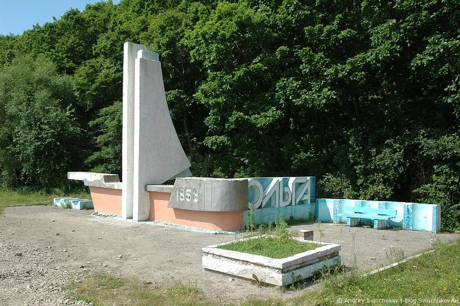 Поселок Ольга