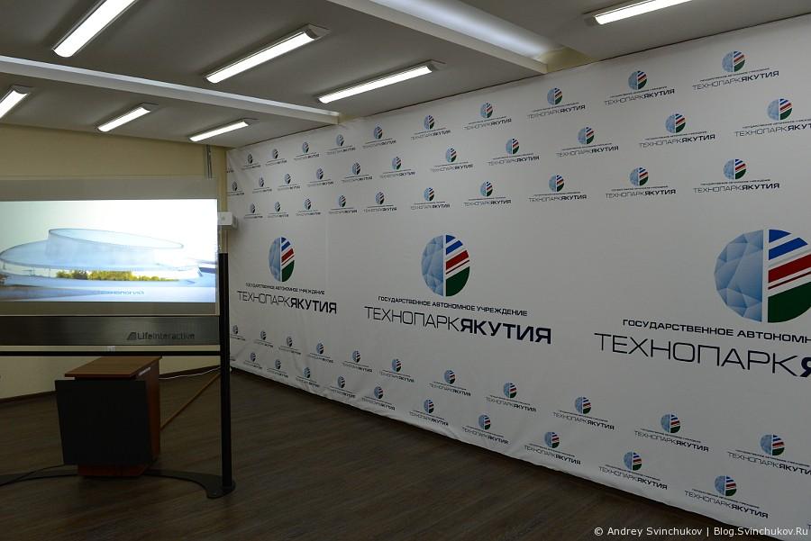Якутский технопарк