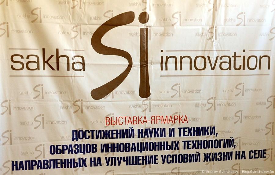Выставка в Якутске