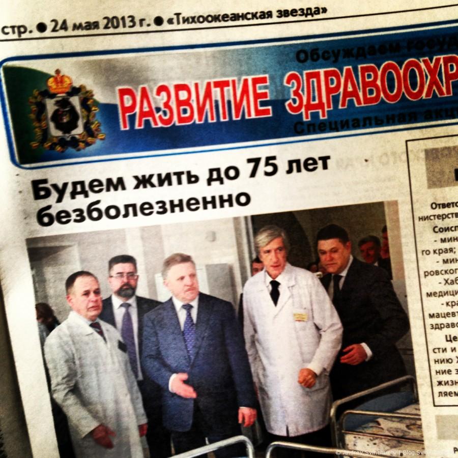 Инстаграм Андрея Свинчукова