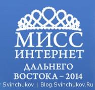 """Кому достанется корона """"Мисс Интернет Дальнего Востока - 2014"""""""