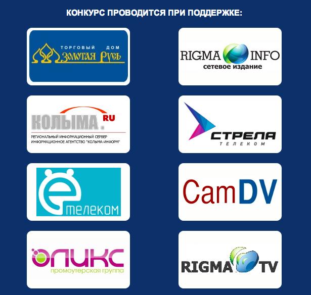 Партнеры конкурса Мисс Интернет Дальнего Востока - 2014
