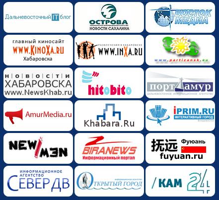 Информационные партнеры Мисс Интернет Дальнего Востока - 2014