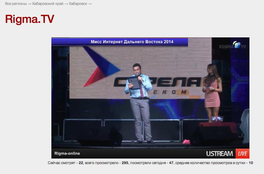 Онлайн видеотрансляция конкурса Мисс Интернет Дальнего Востока - 2014 на сайте CamDV.ru