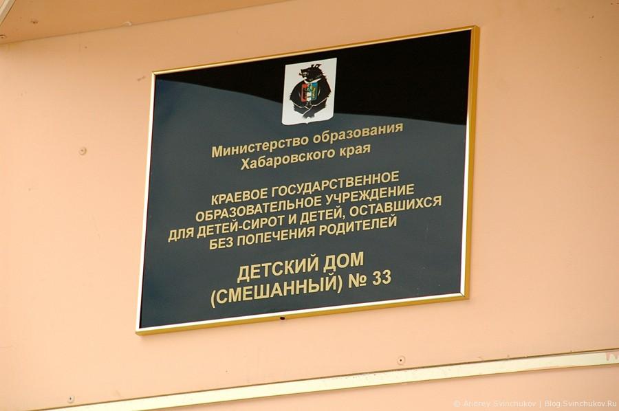 Новое здание и, главное - содержание детского дома в поселке Тополево