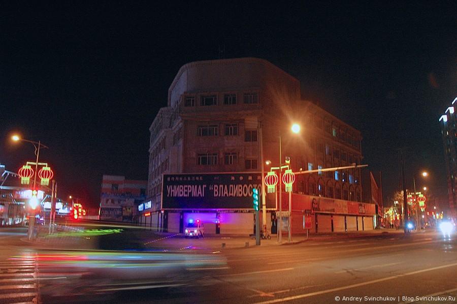 Ночной Хуньчунь