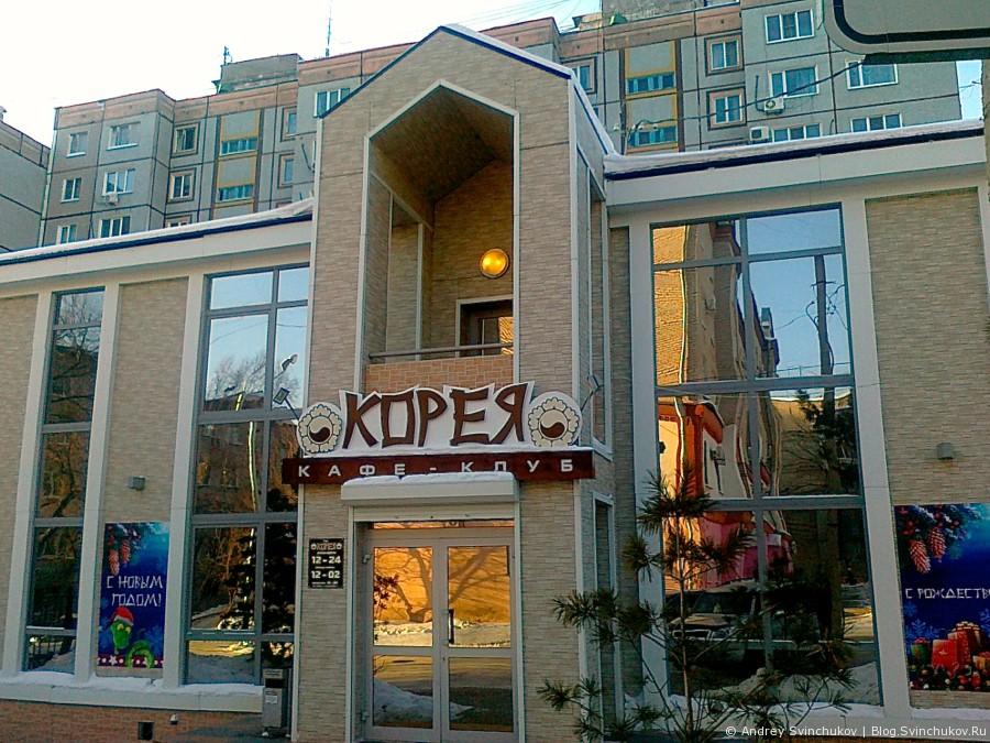 Кафе-клуб Корея