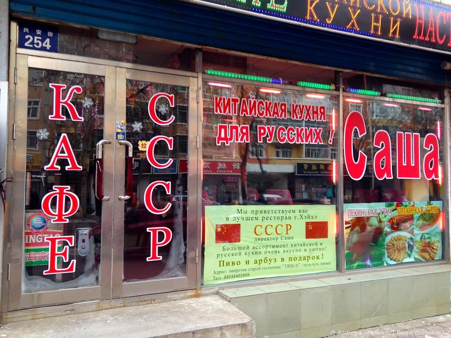Кафе СССР в Хэйхэ