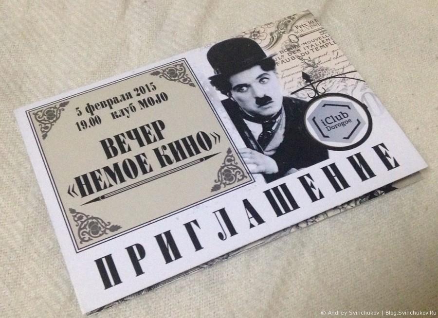 """Вечер """"немое кино"""""""
