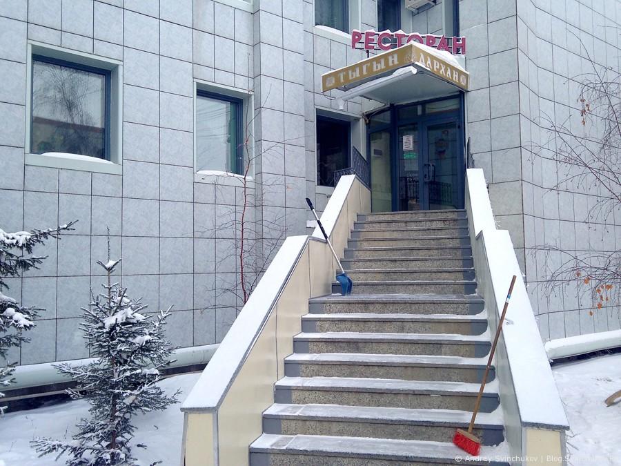 Ресторан Тыгын Дархан в Якутске
