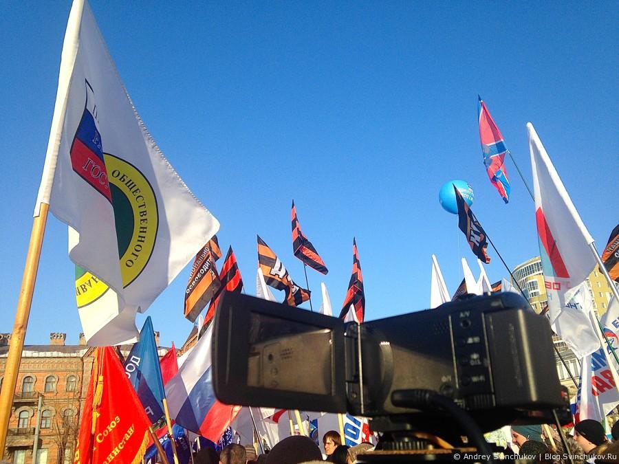 Митинг-концерт в честь годовщины воссоединения Крыма с Россией