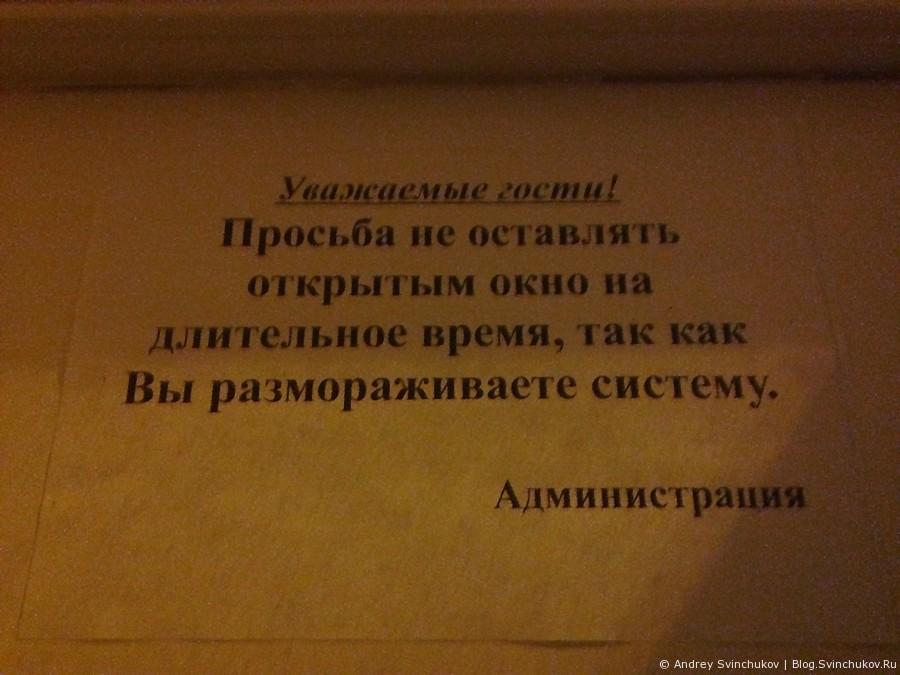"""Гостиница """"Стерх"""" в Якутске"""