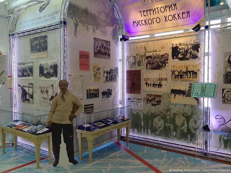 "Музей ""Территория Русского хоккея"""