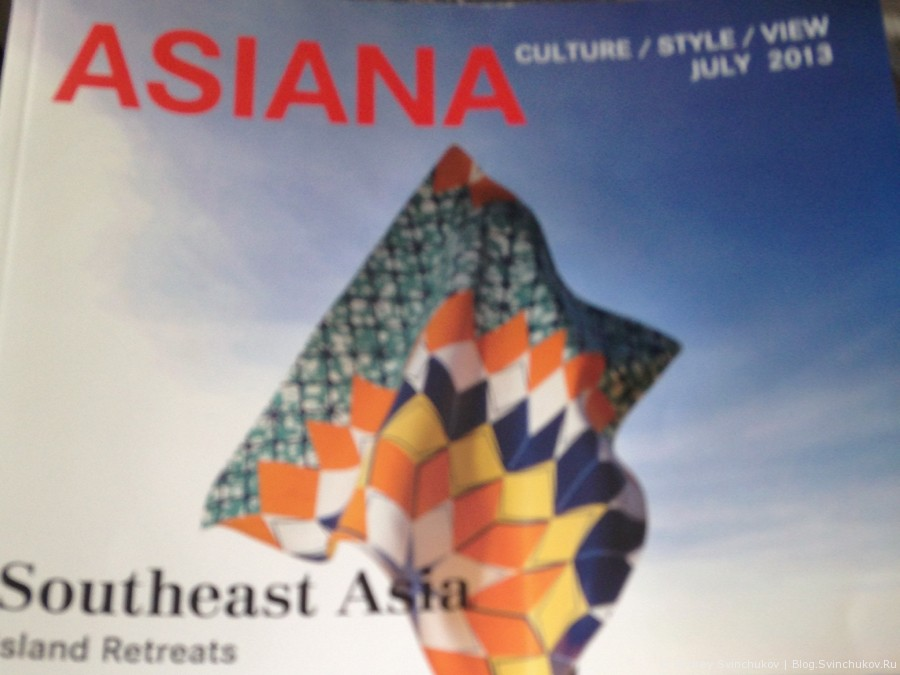 Полет с Asiana Airlines
