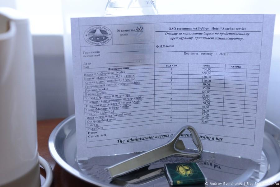 Гостиница Авача в Петропавловске-Камчатском