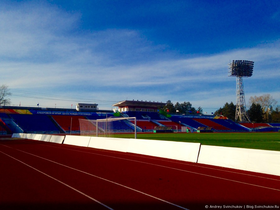 Стадион им. Ленина в Хабаровске, образца 2015-го года