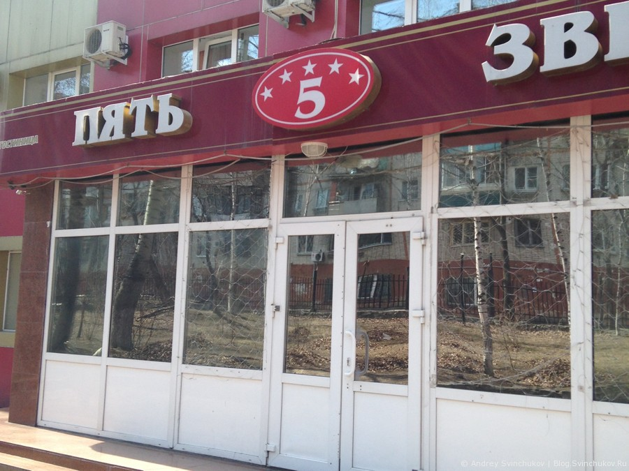 """Гостиница """"Пять звезд"""" в Хабаровске"""