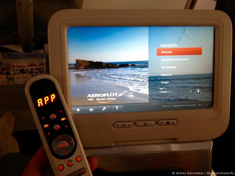 Небольшой рассказ про полет с Аэрофлотом