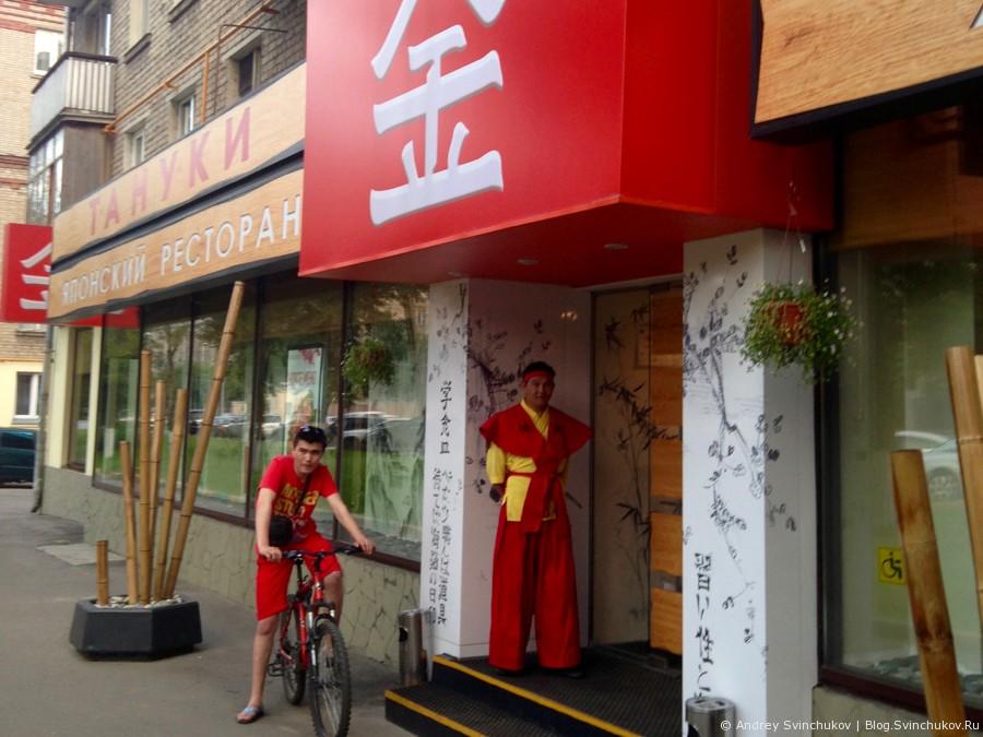 Японский ресторан Тануки в Москве