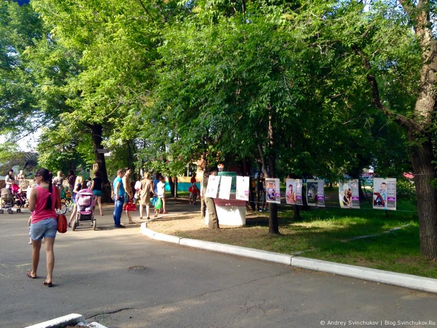 Главный городской парк в Уссурийске