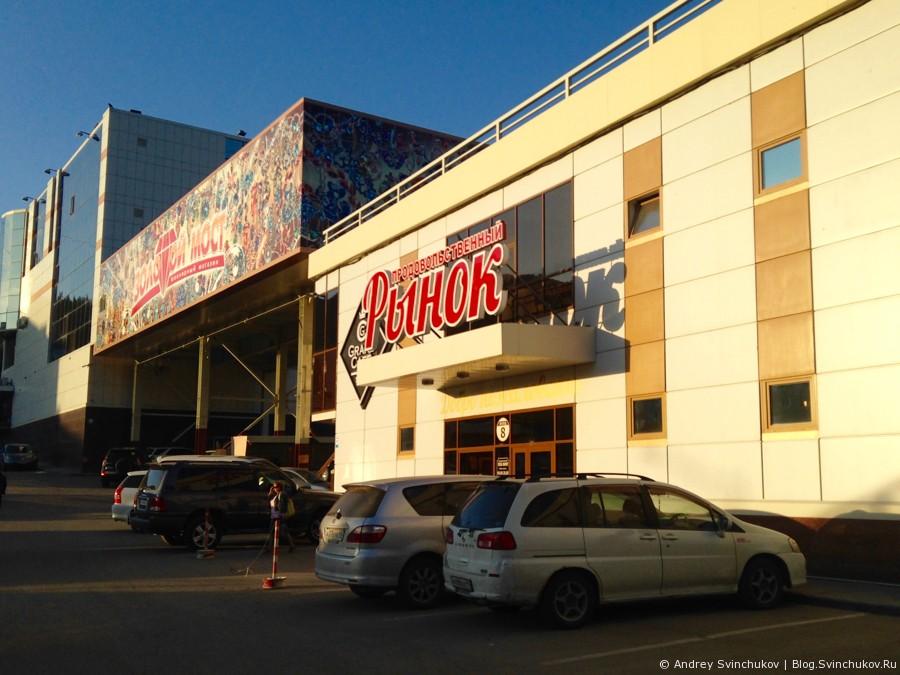 Рынок в Петропавловске-Камчатском 2