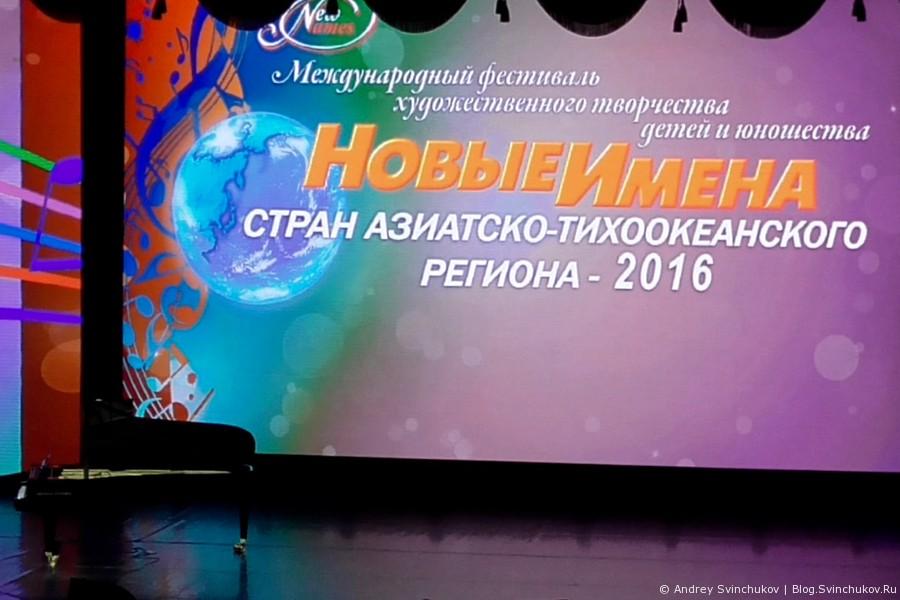 """Гала-концерт фестиваля """"Новые Имена - 2016"""""""