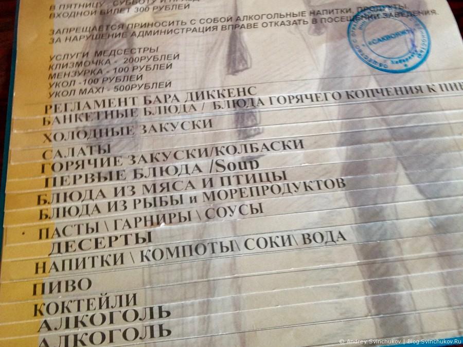 Кафе Чарльз Диккенс в Хабаровске