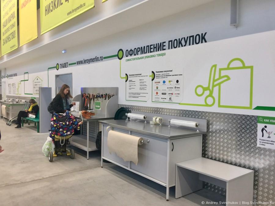 В Хабаровске открылся магазин Леруа Мерлен