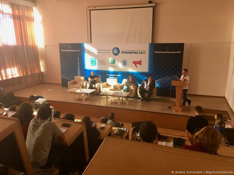 Биробиджанский медиафорум 2017
