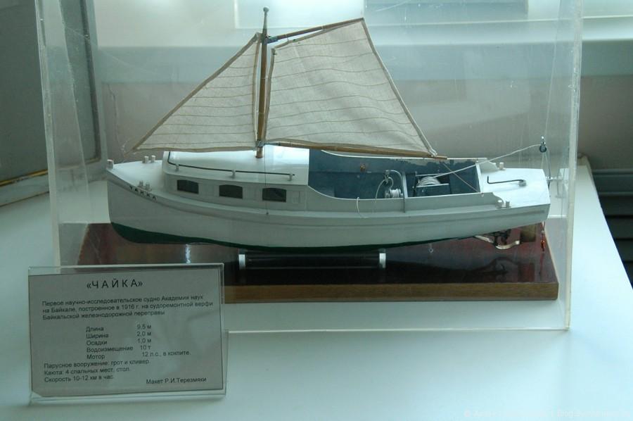 Музей Байкала