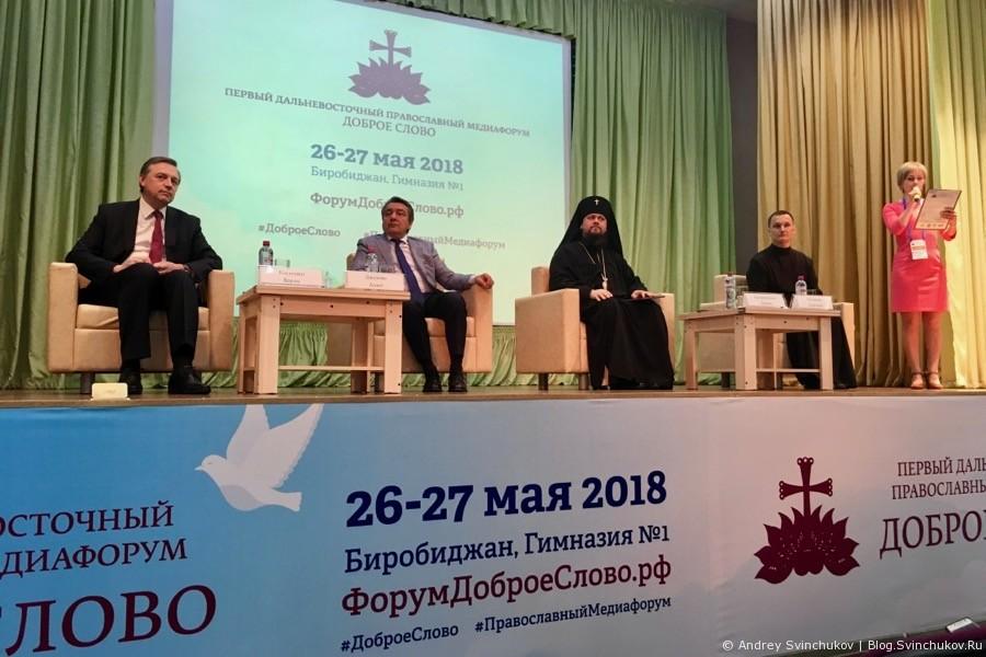 """Первый Дальневосточный православный медиафорум """"Доброе слово"""""""