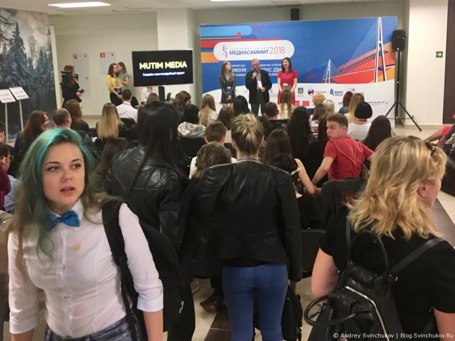 Дальневосточный МедиаСаммит-2018