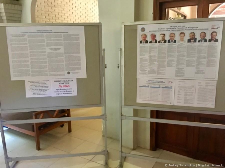 День выборов. Голосование во Вьетнаме