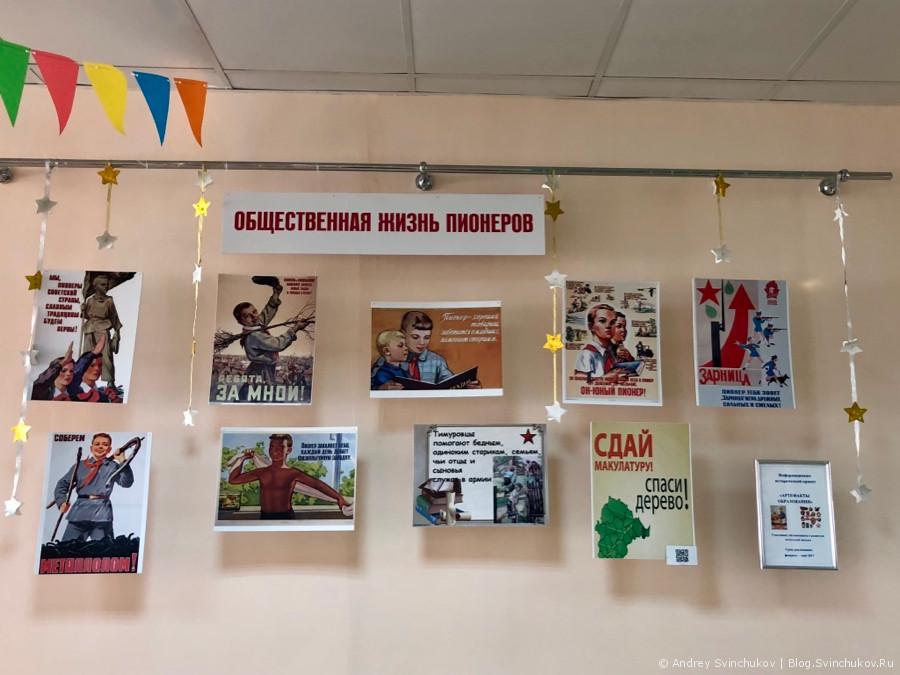 """Историческая экспозиция """"Образование в СССР"""""""