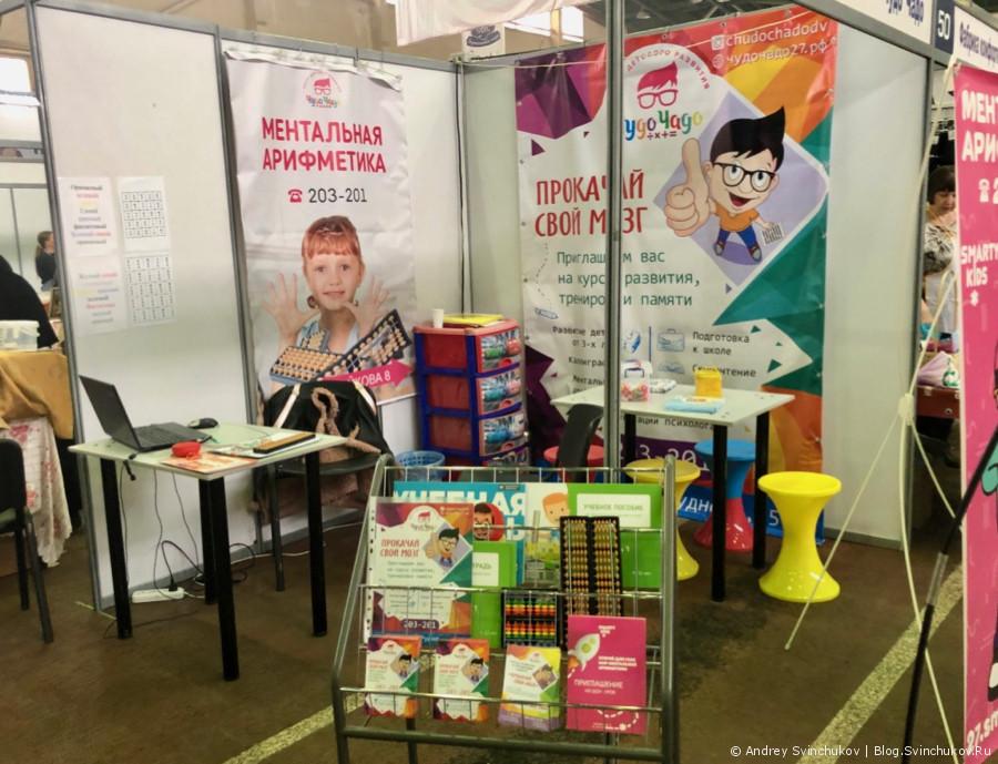 Форум весенних выставок - 2019 в Хабаровске